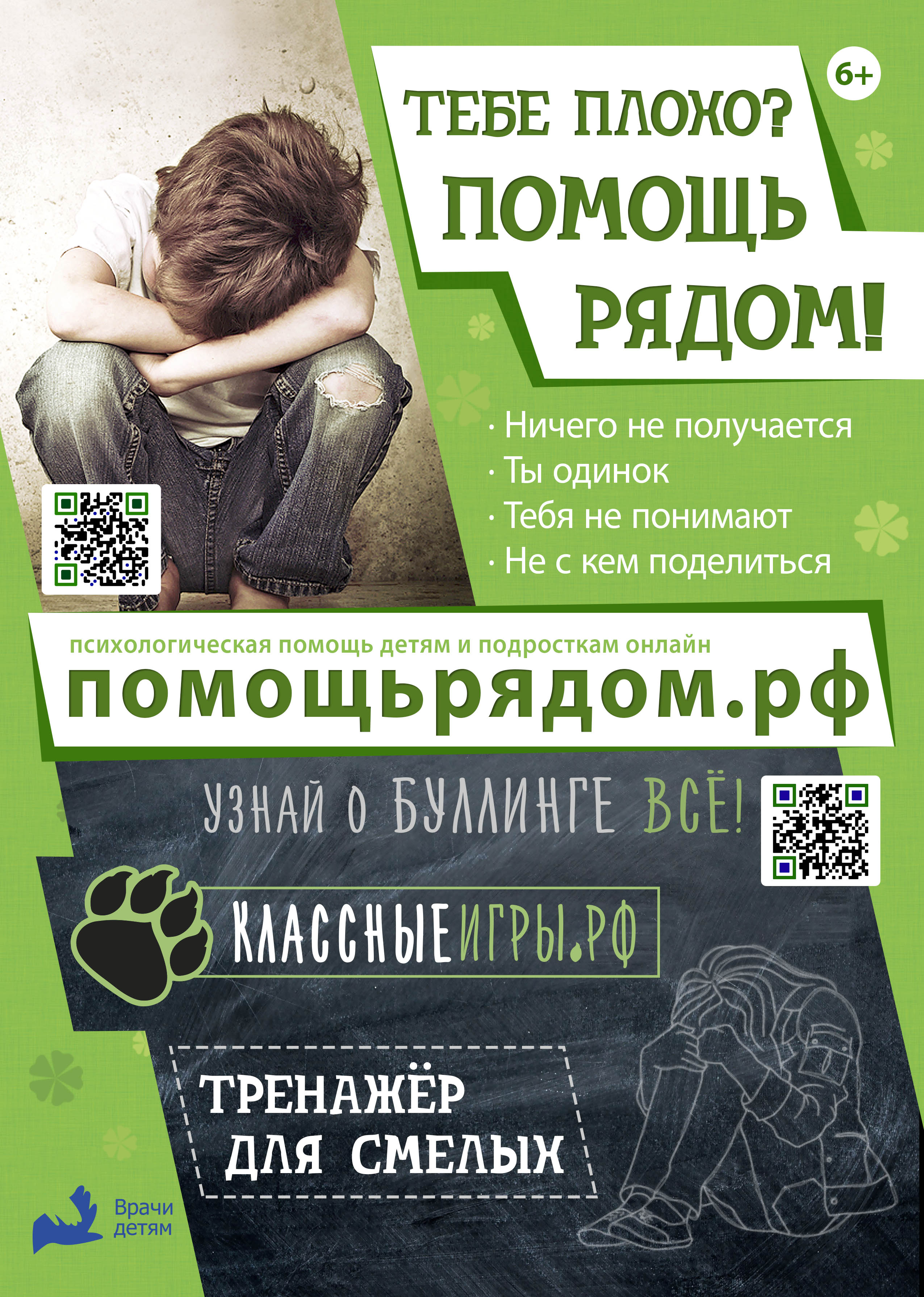 Форум психологическая помощь подросткам бесплатно клиники психотерапевт в екатеринбурге