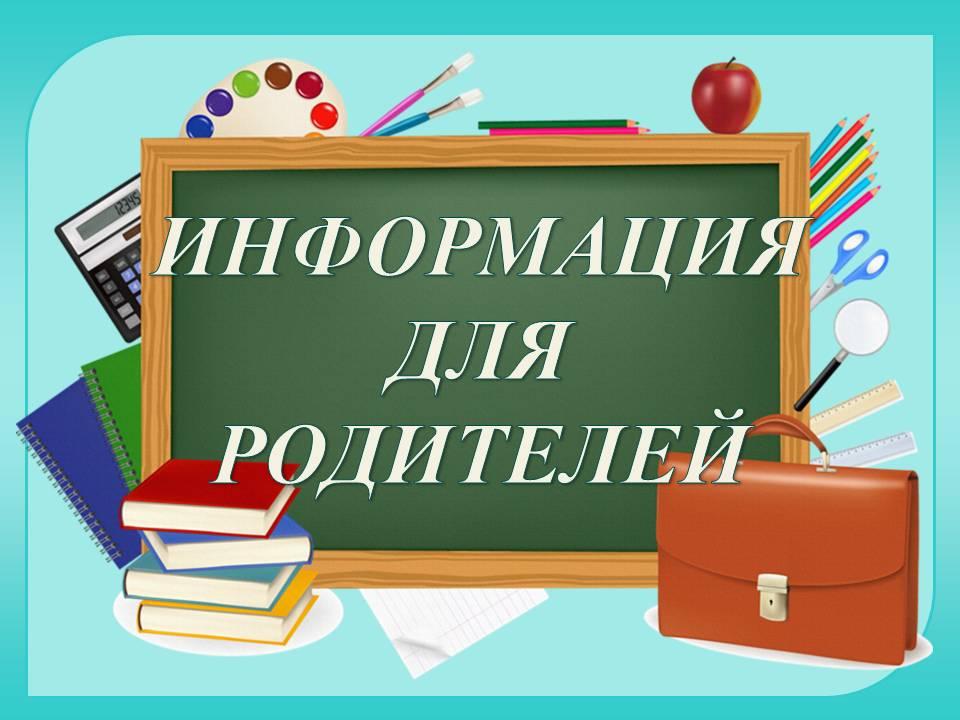 Картинки по запросу информация для родителей