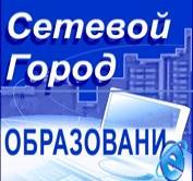 Сетевой город школа 22 южно-сахалинск - 1a889